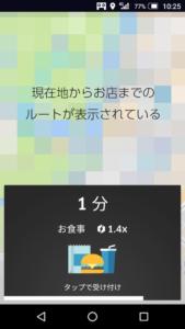 uberアプリ呼び出しの画像