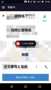 uberアプリ配達先情報